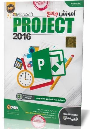 آموزش جامع MS Project 2016