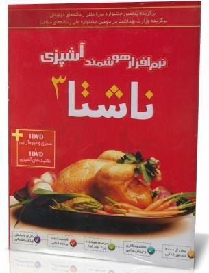 نرم افزار هوشمند آشپزی ناشتا 3