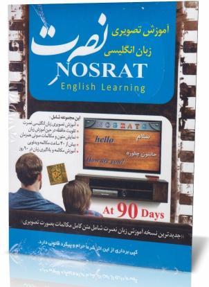 آموزش تصویری زبان انگلیسی نصرت dvd player