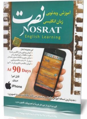 آموزش ویدئویی زبان انگلیسی نصرت قابل اجرا بر روی iphone