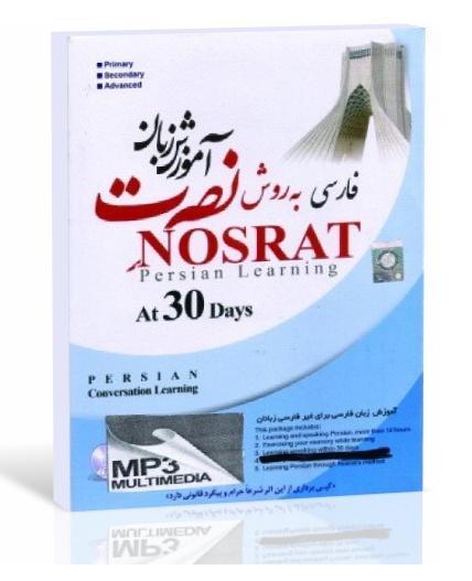 آموزش زبان فارسی به روش نصرت