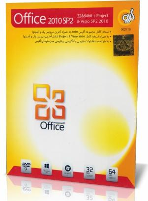 Office 2010 SP2