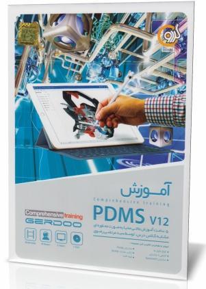 آموزش PDMS v12