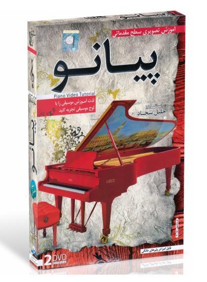 آموزش تصویری سطح مقدماتی پیانو