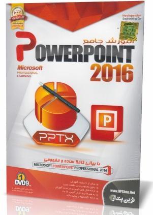 آموزش جامع  PowerPoint 2016