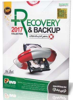 2017 Recovery and Backup Collection به همراه دیسک نجات