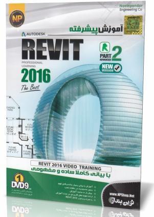 آموزش پیشرفته AUTODESK REVIT 2016