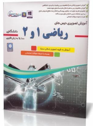 آموزش تصویری درس های ریاضی 1 و 2