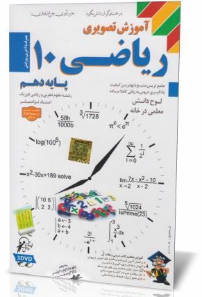 آموزش تصویری ریاضی 10 پایه دهم