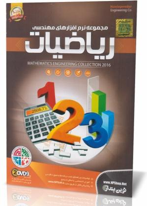 مجموعه نرم افزارهای مهندسی ریاضیات