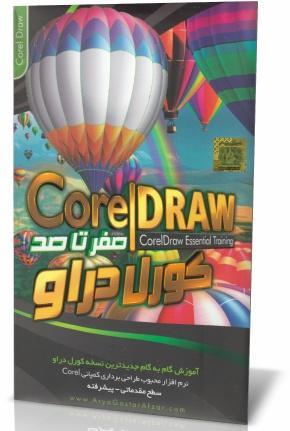 صفر تا صد آموزش CorelDraw X8