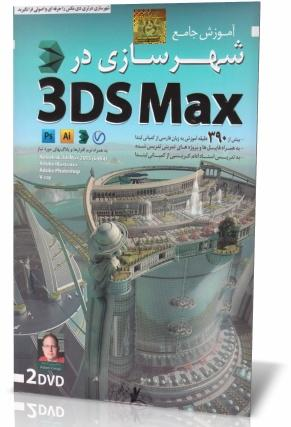 آموزش جامع شهر سازی در 3Ds Max