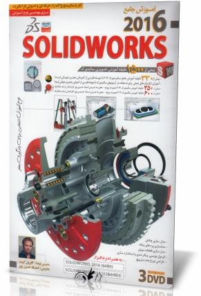 آموزش جامع SolidWorks 2016