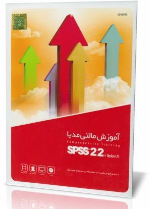آموزش SPSS22 update 23