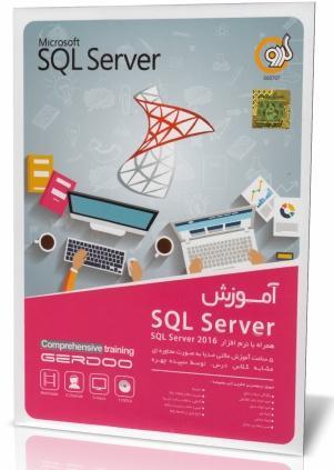 آموزش SQL Server 2016