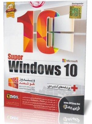Super Windows 10 64 Bit