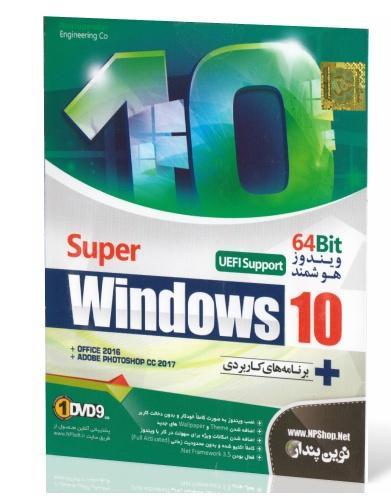 Super Windows 10 64 Bit UEFI