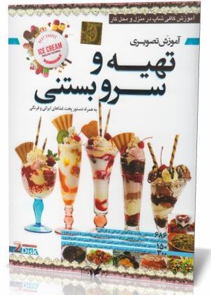 آموزش تصویری تهیه و سرو بستنی