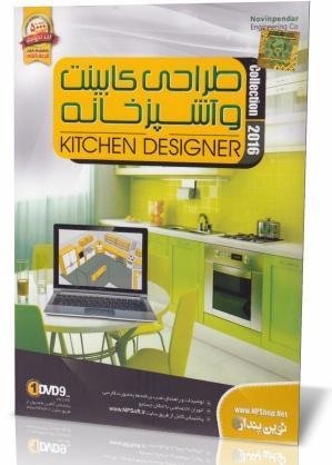 طراحی کابینت و آشپزخانه 2016
