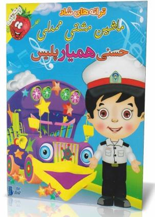 ترانه های شاد حسنی همیار پلیس