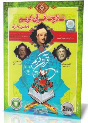 تلاوت قرآن کریم تحقیق در قرآن