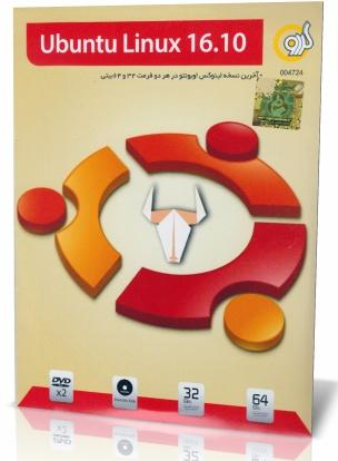Ubuntu Linux 16.10