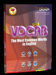 یادگیری ماکزیمم نارسیس (سطوح پیشرفته) - VOCAB Advanced Levels