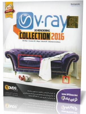 Vray Collection 2016
