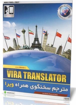 مترجم سخنگوی همراه ویرا