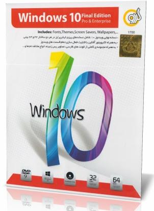 Windows 10 Final Edition