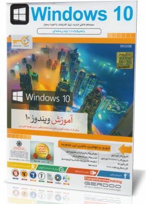 آموزش Windows 10