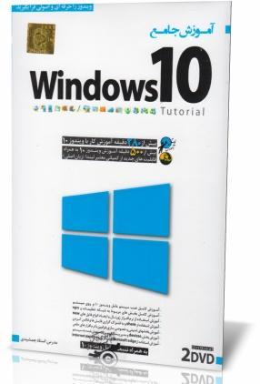 آموزش جامع Windows 10