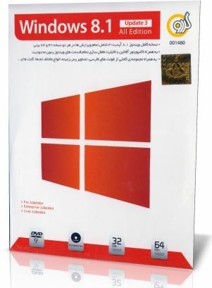 Windows 8.1 گردو