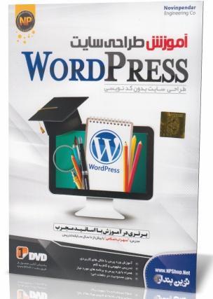 آموزش طراحی سایت WordPress