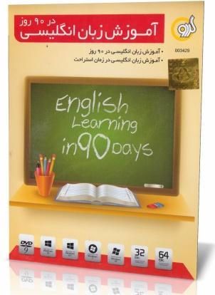 آموزش زبان انگلیسی در 90 روز