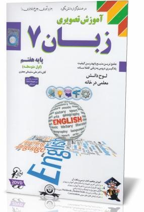 آموزش تصویری زبان پایه هفتم