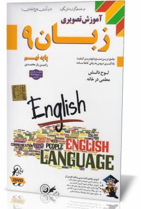 آموزش تصویری زبان پایه نهم