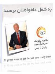 کتاب صوتی به شغل دلخواهتان برسید
