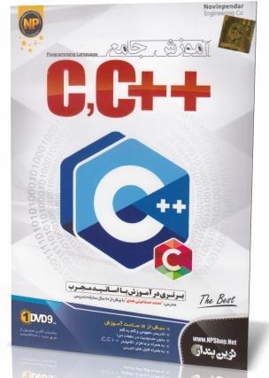 آموزش جامع برنامه نویسی به زبان سی و سی پلاس پلاس