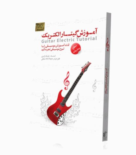 آموزش گیتار الکتریک سطح پیشرفته