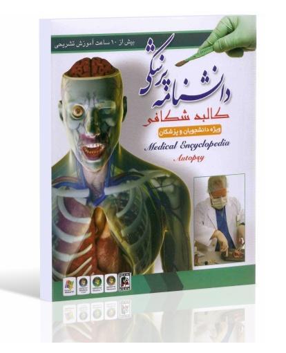 دانشنامه پزشکی کالبد شکافی