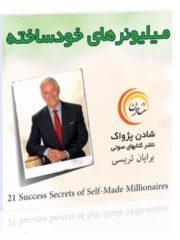 کتاب صوتی راز میلیونر های خود ساخته
