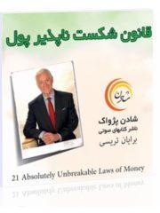 کتاب صوتی قانون شکـست ناپذیر پول