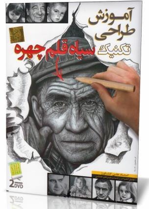 آموزش طراحی تکنیک سیاه قلم چهره