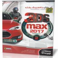 آموزش پیشرفته 3Ds Max 2017 Part 2