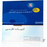 آموزش تصویری دروس دانشگاه پیام نور ادبیات فارسی