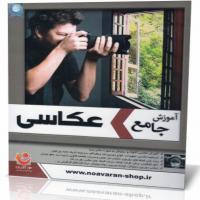 آموزش جامع عکاسی