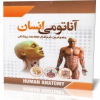 آناتومی بدن انسان تیراژه
