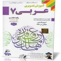 آموزش تصویری عربی پایه هفتم