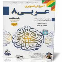 آموزش تصویری عربی پایه هشتم